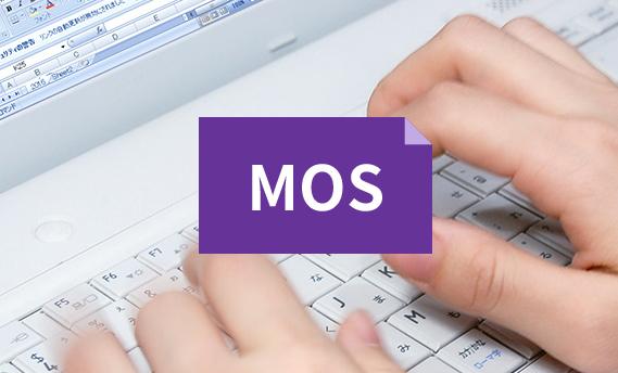 Microsoft Office Specialist(MOS)講座