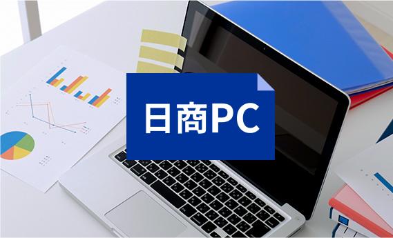 日商PC検定講座