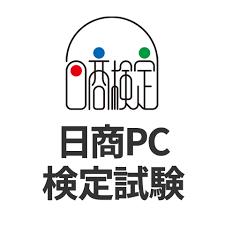 日商PC検定テストセンター(試験実施予定)