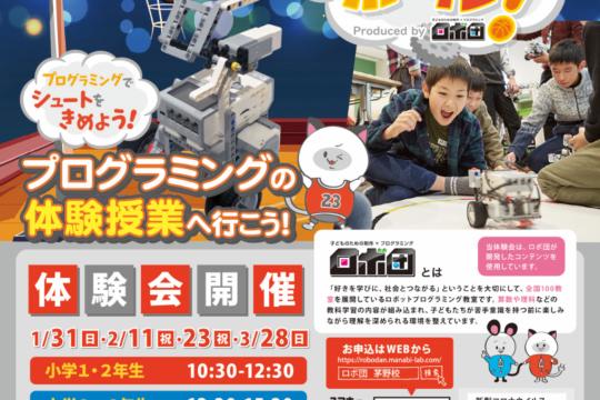【ロボ団】2021年4月開講クラス体験会開催!